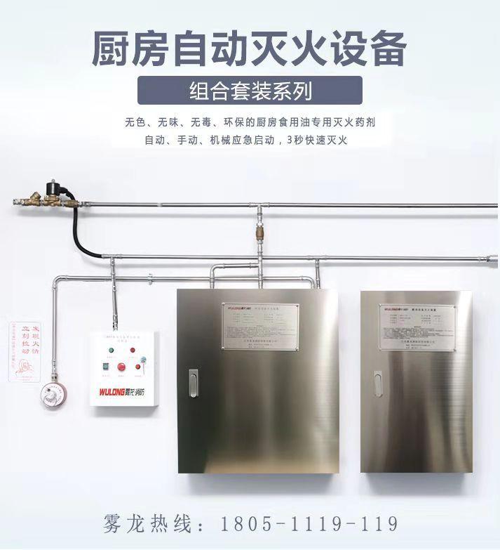 雾龙消防厨房灭火设备介绍