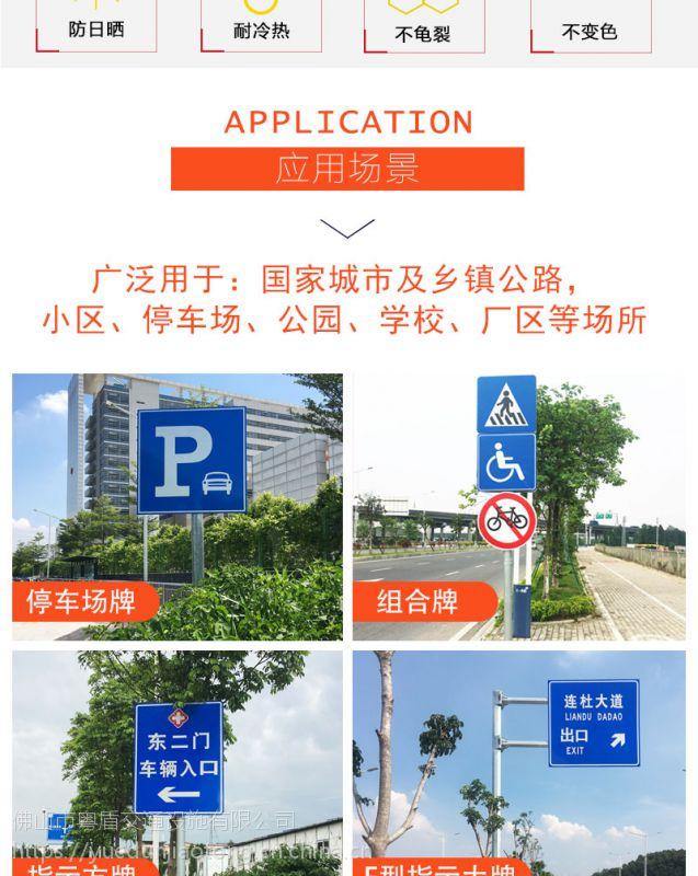 佛山厂家 粤盾交通标志牌反光牌指路牌可定制警示牌告示牌(图3)