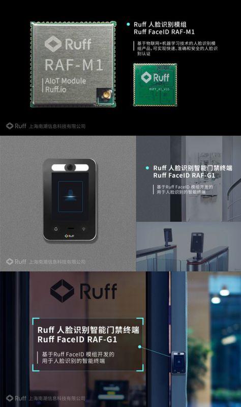Ruff 人脸识别的相关产品