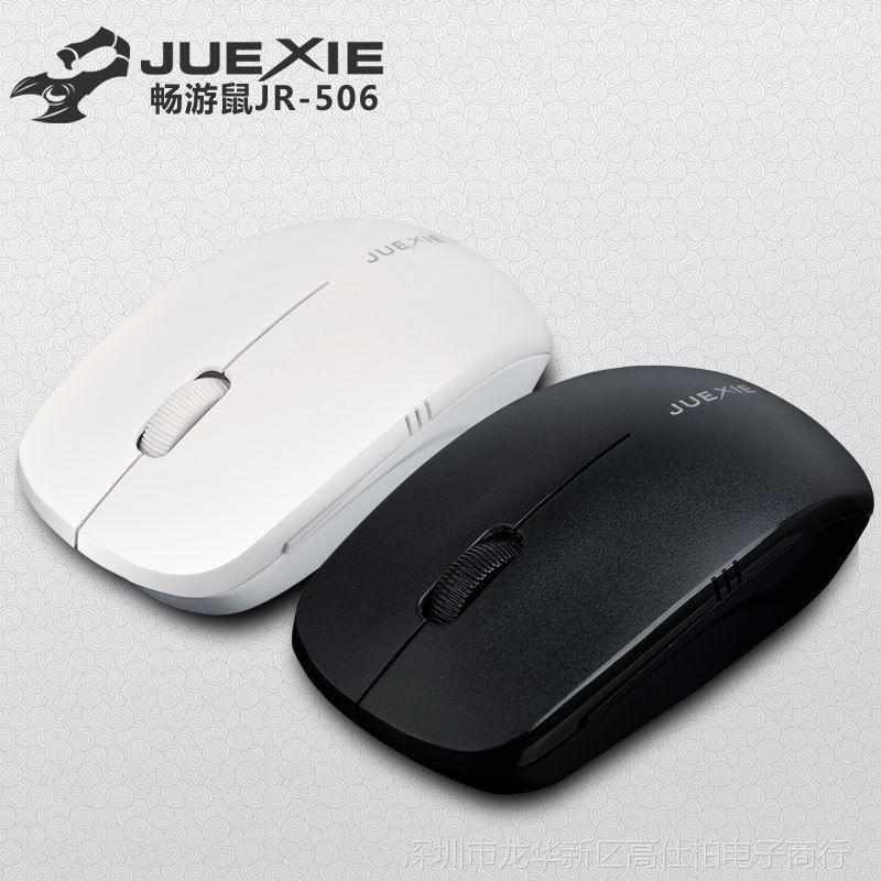 爵蝎506迷你无线鼠标 小巧商务鼠标 笔记本无线鼠标 2.4g无线鼠标