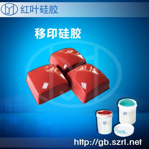 红叶硅胶制作红色移印胶头流程