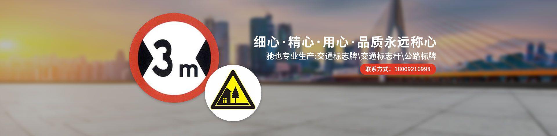 陕西驰也交通设施工程有限公司