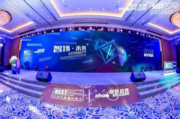 海风教育荣获智联招聘2018中国年度最佳雇主