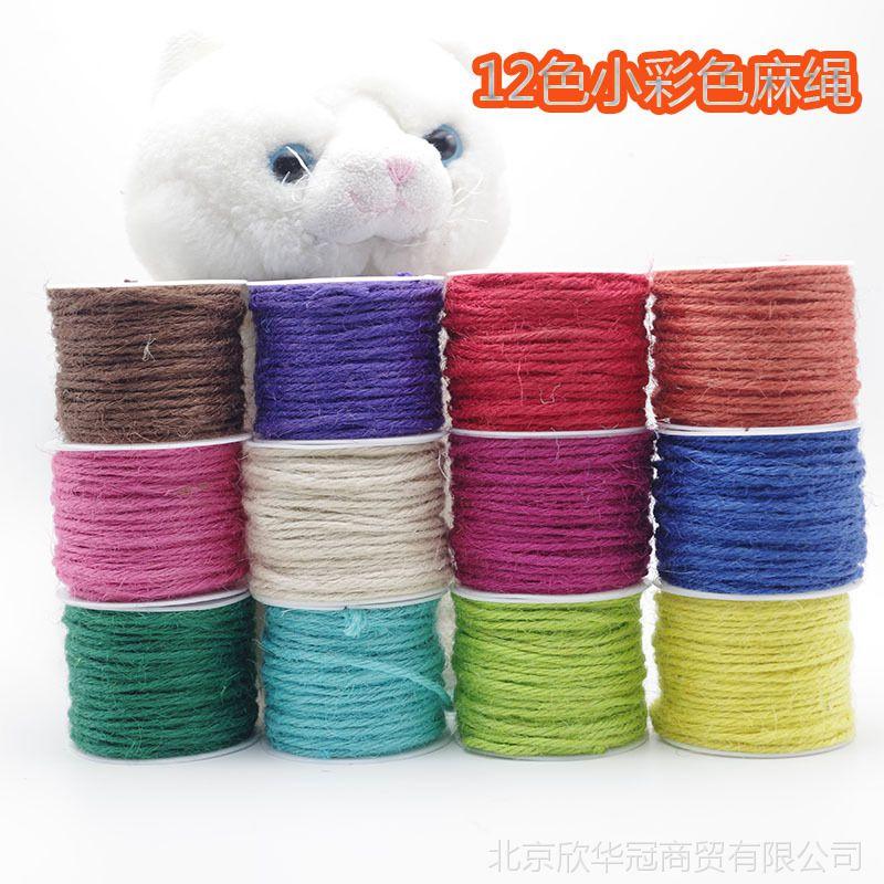 彩色麻绳 DIY制作 手工编织绳 挂照片装饰包装盒10m 12色彩色麻线
