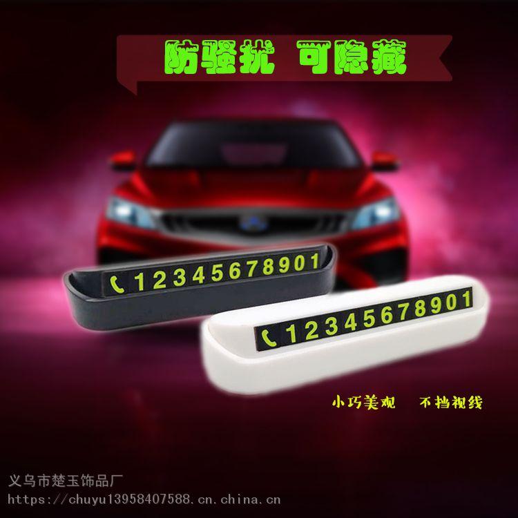 楚玉CY-HZ019临时号码牌圆弧形塑料停车手机数字停车牌黑白挪车牌厂家
