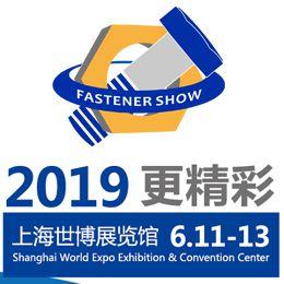 螺丝世界2019中国上海国际紧固件工业博览会 上海紧固件展