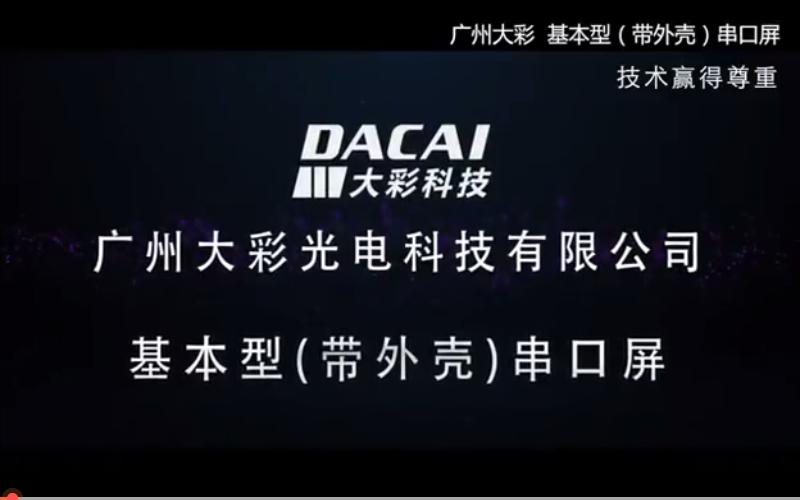 串口屏生产商_广州大彩光电基本型(带外壳)串口屏操作说明