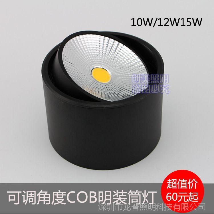 可调角度COB明装筒灯10W12W15W转动LED明装免开孔吸顶天花筒灯