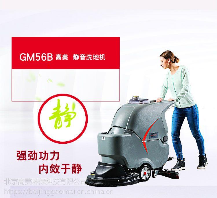 北京手推式洗机北京电瓶式洗地机北京全自动洗地机GM56B静音洗地机