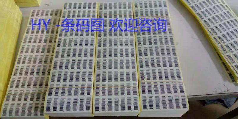 厂家定制条码 贴纸 二维码标签  空白卷装不干胶标签
