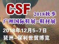 2018秋季广州国际鞋展-鞋材皮革展12月5-7日广州琶洲举行