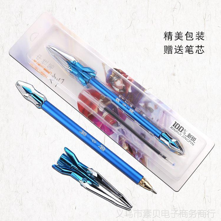 荣耀王者兵器 赵云未来纪元签字笔 金属武器模型中性笔 可换笔芯