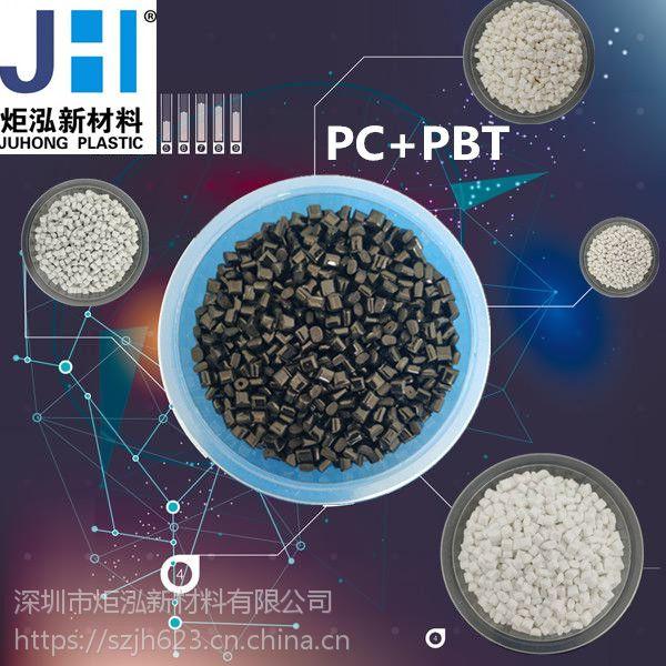 炬泓供应PC/PBT开关外壳材料 JH-5220U NAT抗UV 低温耐冲击