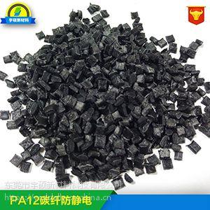 供应 碳纤维仿真枪拖材料 加30碳纤维增强导电尼龙材料 增强级 注塑级