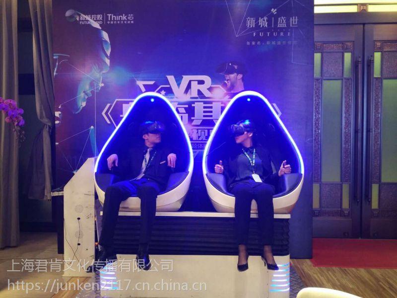 供应家庭日暖场设备 VR电影椅出租 VR蛋壳椅 9D电影椅低价租赁
