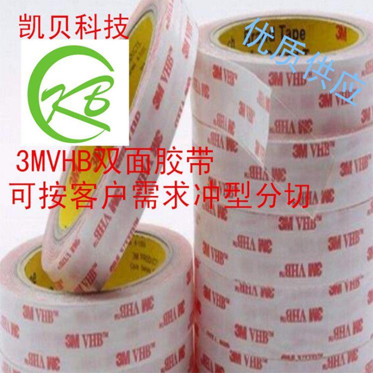 供应 强粘3M双面胶 3M汽车泡棉双面胶 ,PET双面胶