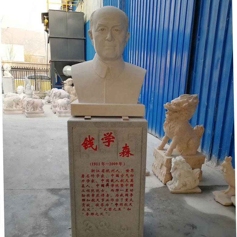 中国著名科学家汉白玉钱学森雕塑厂家定做