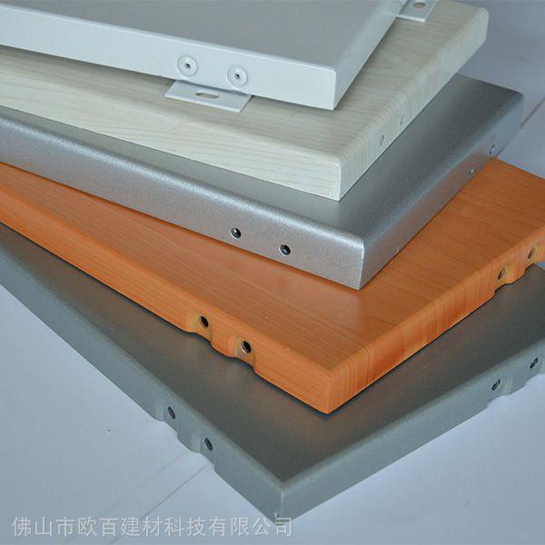 外墙幕墙专用氟碳铝单板厂家直销铝单板定制