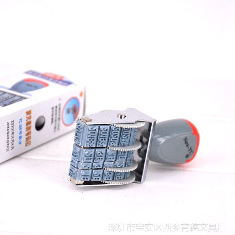元昌数字日期号码印New-YC-300型日期印 手动可调节数字日戳印