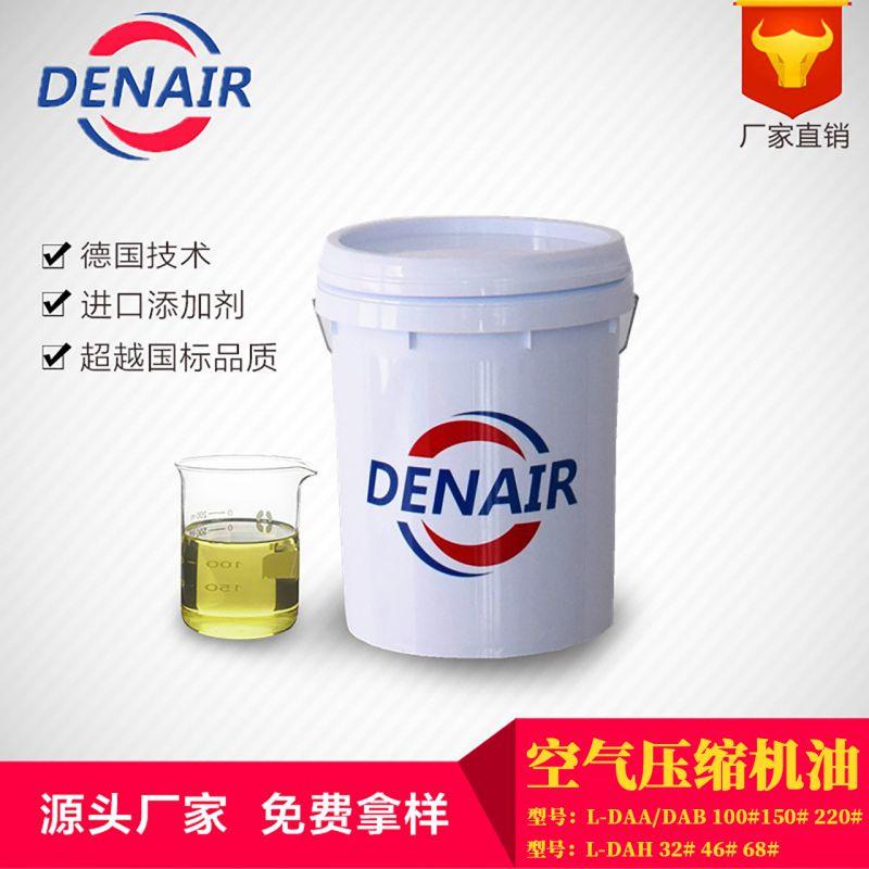 l dab68 空气压缩机油 空气压缩机油怎么换 德耐尔润滑