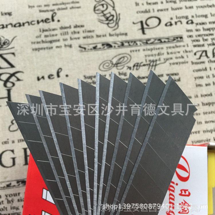 供应日钢刀片A-100刀片 大号美工刀片 10片/小盒 刃口锋利介刀片