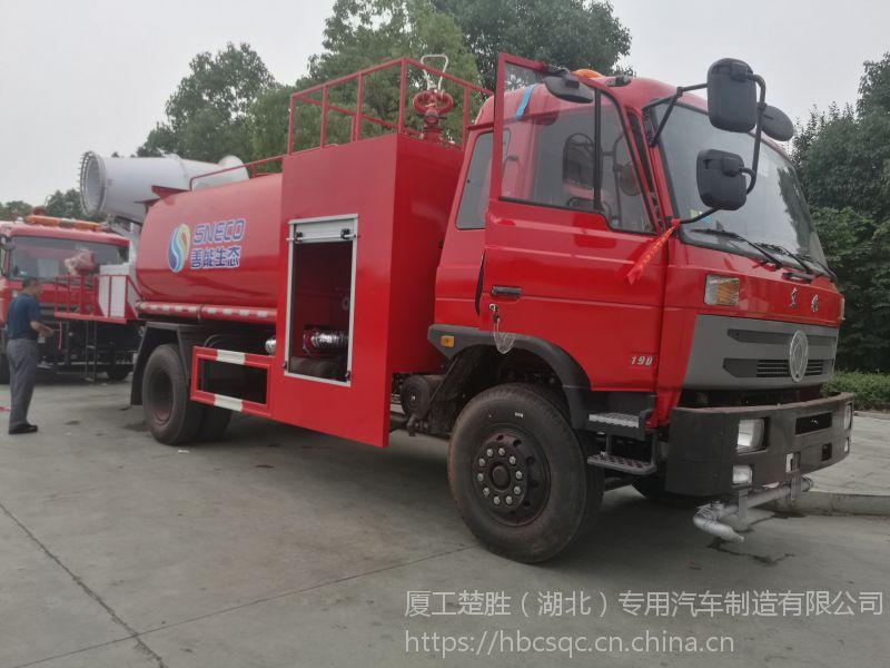 东风10吨消防抑尘车 消防抑尘车哪儿有