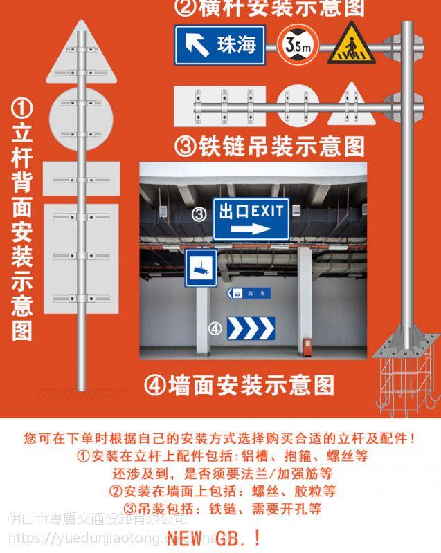佛山厂家 粤盾交通标志牌反光牌指路牌可定制警示牌告示牌(图5)