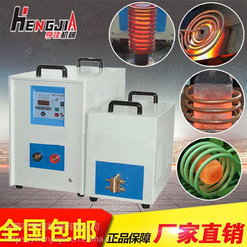 亨佳HG-60KW 高频轴承淬火机 高频退火机 高频淬火机 安装便捷,耗电省