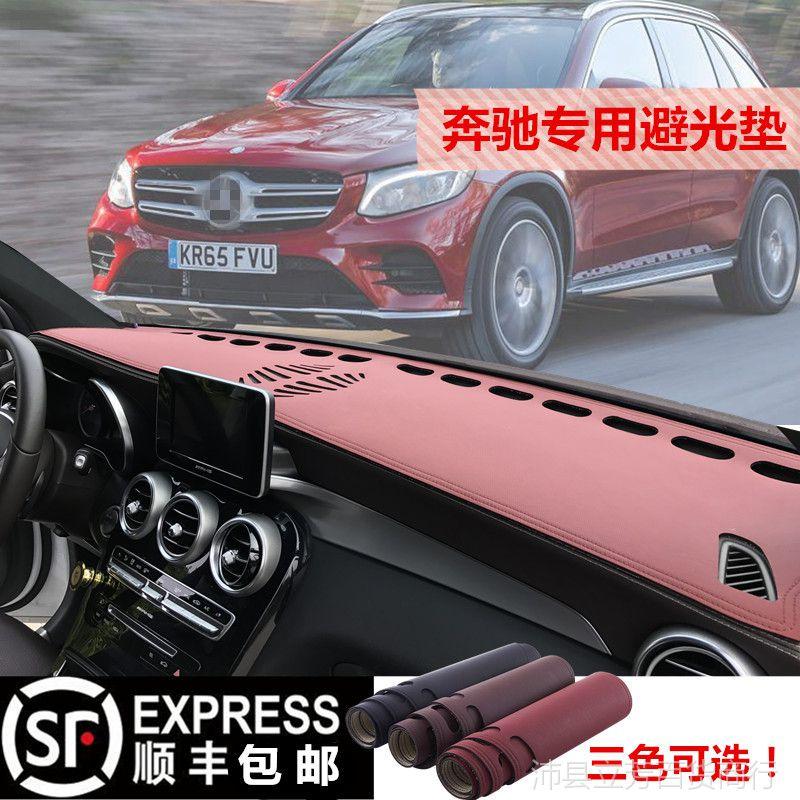 【奔驰C200L氛围C级GLC260中控仪表台避光奥迪a6l怎么刷全新灯图片