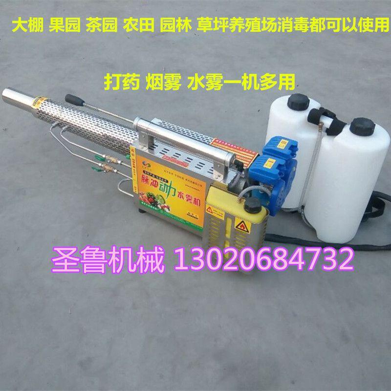汽油脉冲弥雾机视频果园烟雾水雾两用机 多功能农用打药喷烟机