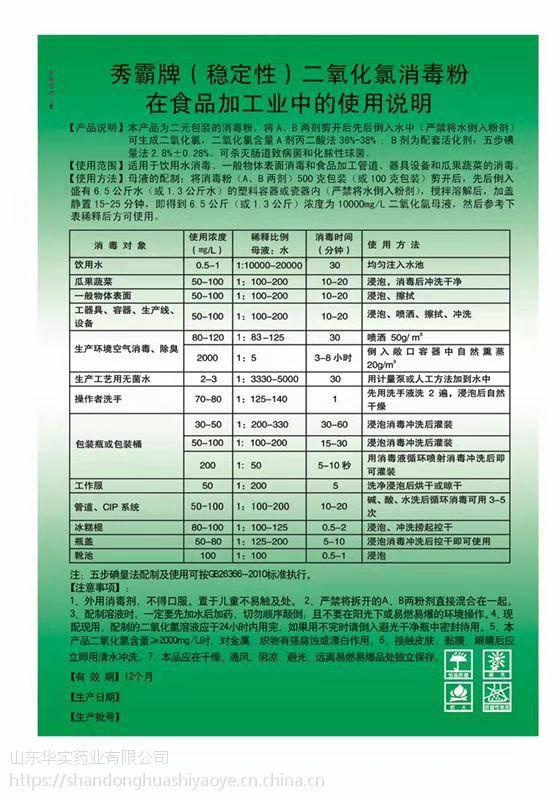 秀霸牌36-38%两元AB剂二氧化氯粉剂 GB26366-2010 执行标准