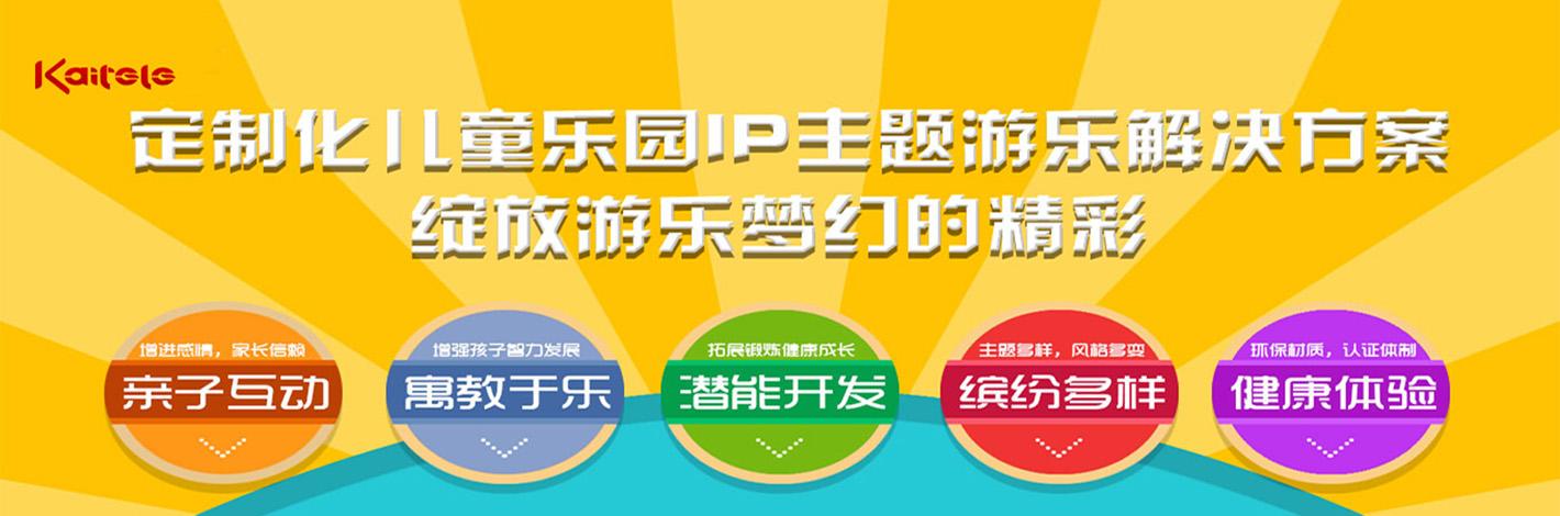 北京凯特乐游乐设备有限公司