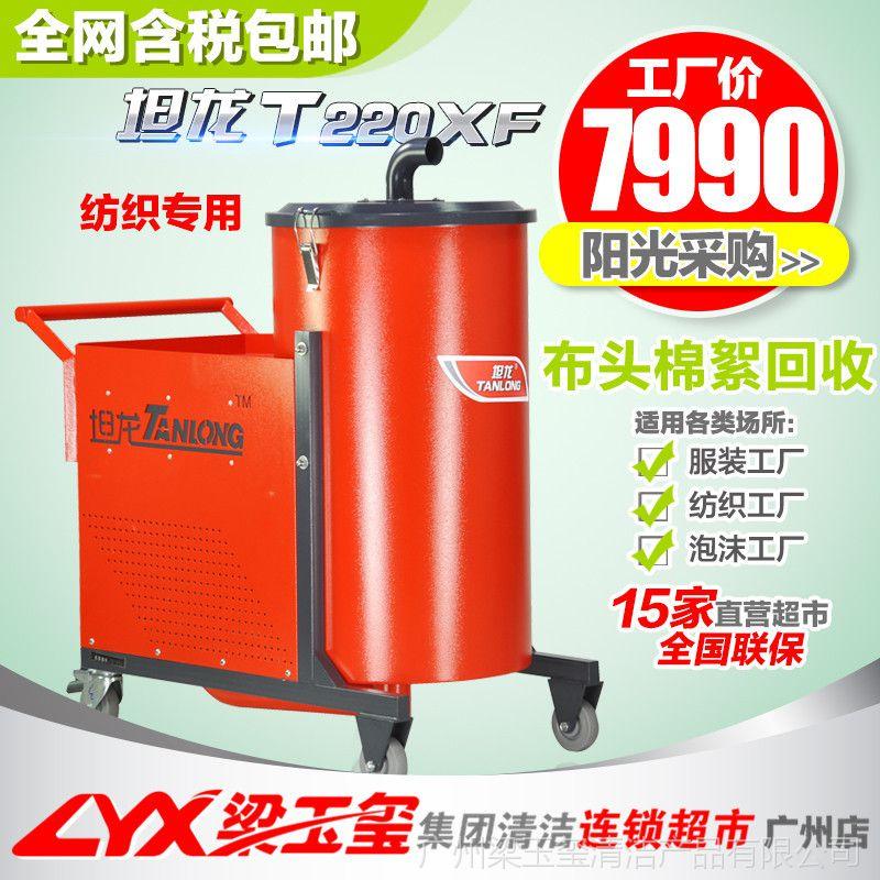 坦龙纺织厂专用 吸尘器车间布条棉絮纤维碎屑120L大功率工业吸尘