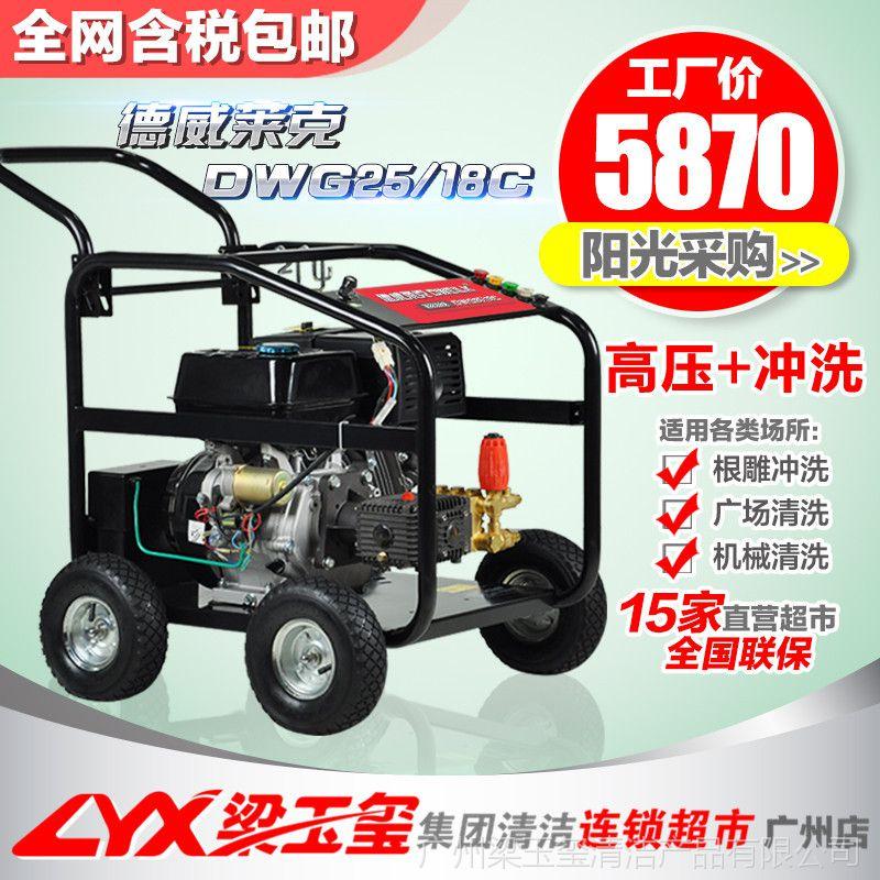 德威莱克超高压汽油机小型移动洗车机流动洗车大功率高压清洗机