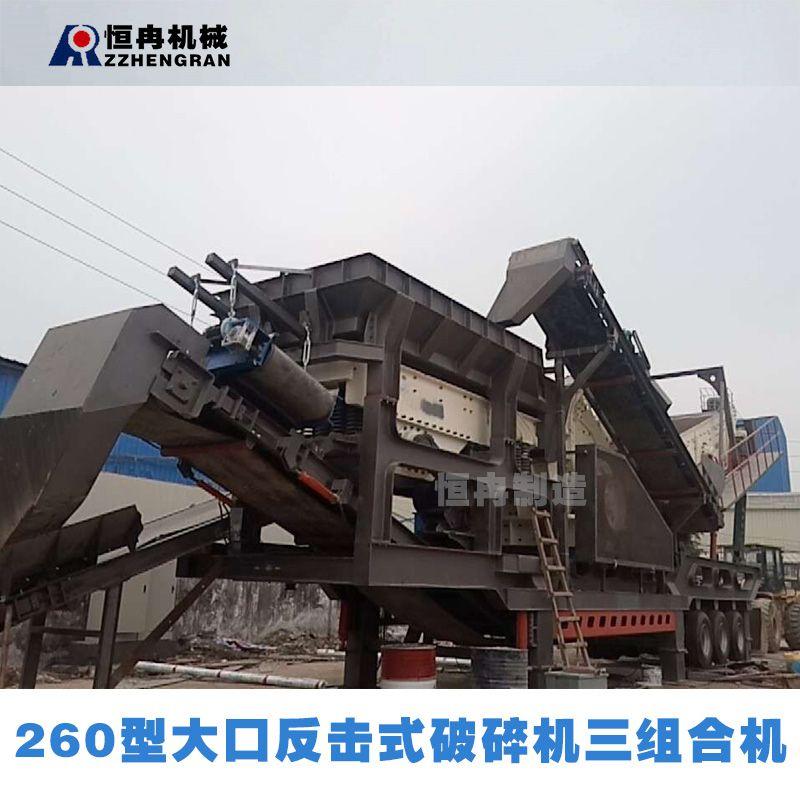 时产100吨大口反击式破碎机工作视频-移动破碎机视频