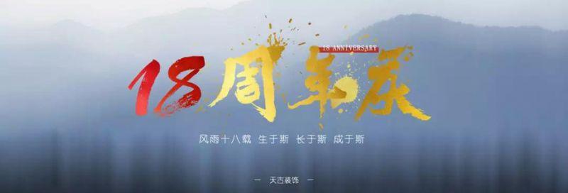 天古装饰18周年庆|江北渝北天古装饰9月10月份优惠|天古装饰金九银十