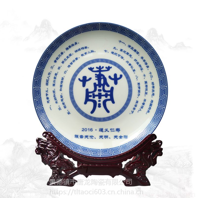 陶瓷纪念盘 开业庆典礼品 祠堂纪念 同学聚会纪念瓷盘