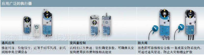 GEB166.1E 西门子风阀执行器 模拟量