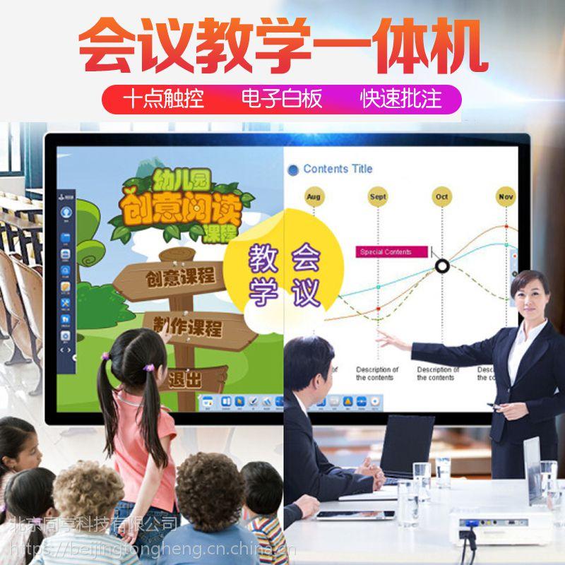壁挂触屏会议教学一体机幼儿园互动电子白板多媒体会议电视支架