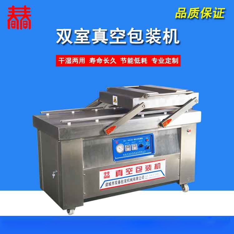 供应北京顺义区特产专用真空包装机 自动型真空包装机