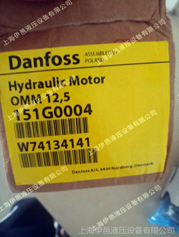 大量现货OMS160 151F0503丹佛斯摆线液压马达