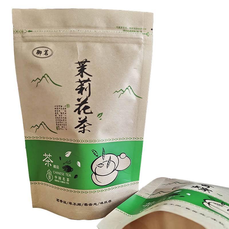 包邮现货-金骏眉茶叶包装袋-牛皮纸茶叶通用袋礼品袋7个品种