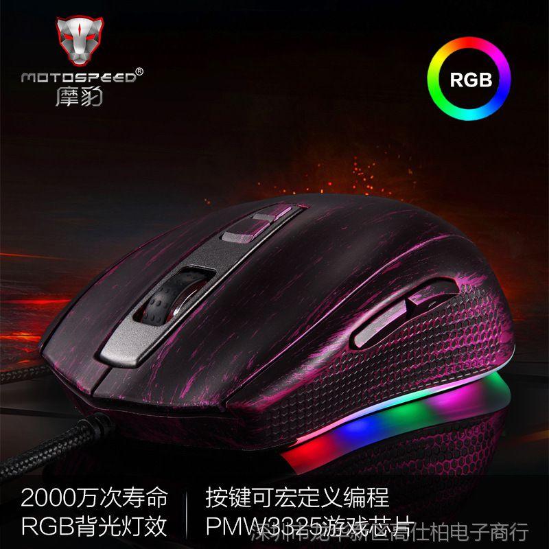 跨境专供摩豹 V60有线游戏鼠标笔记本电脑网吧网咖鼠标ebay 速卖