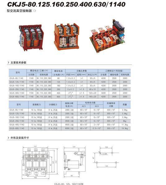 JCZ6-10/160真空接触器