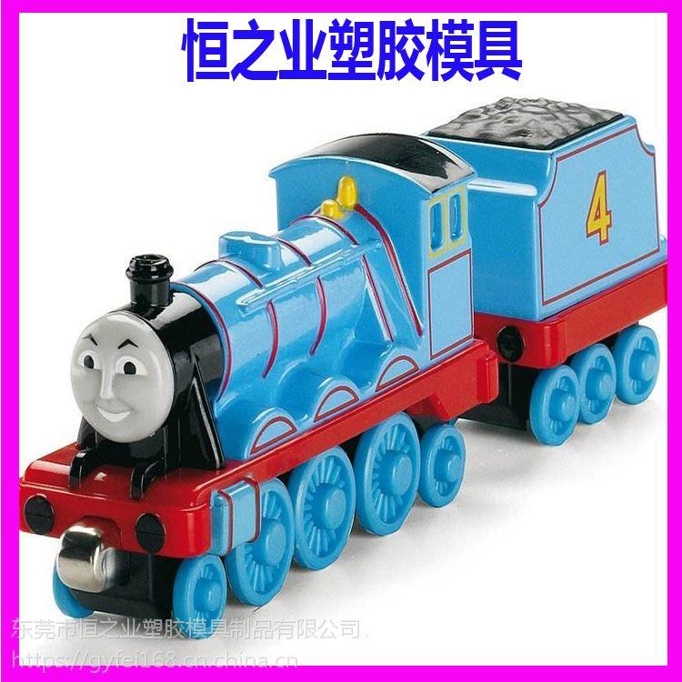 开模注塑厂家设计开发儿童玩具火车塑料模型塑胶模具加工