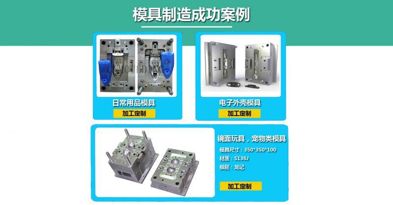 东莞恒之业塑胶模具制品有限公司