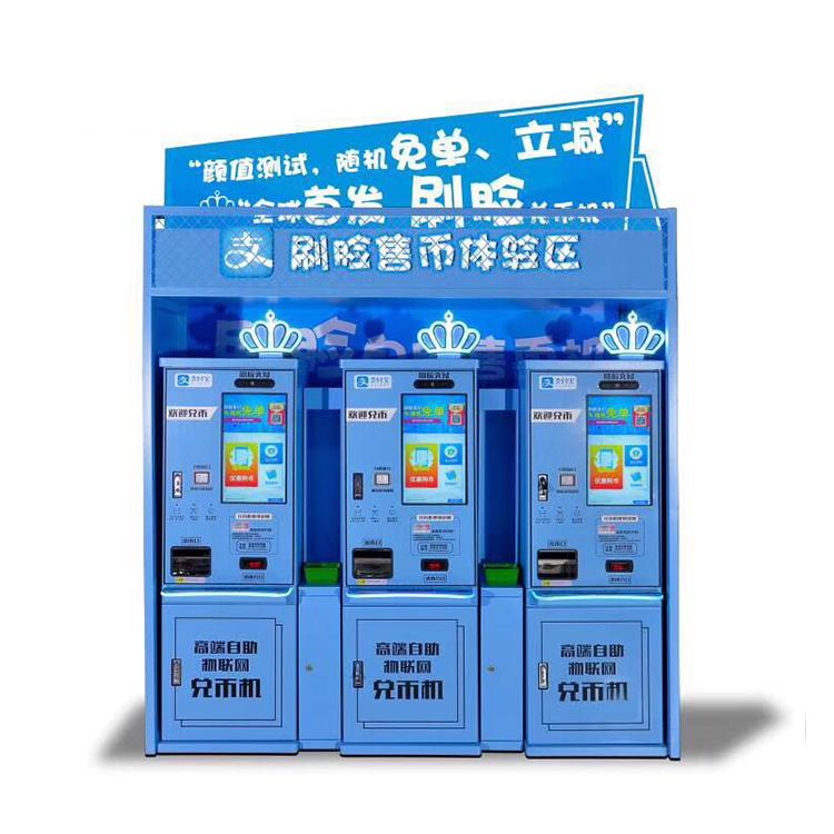 2019全球首台《刷脸兑币机》发布会 - 开启智能物联时代