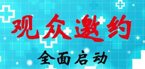 2018成都医博会|观众邀约全面开启,金秋九月共襄医疗盛会!