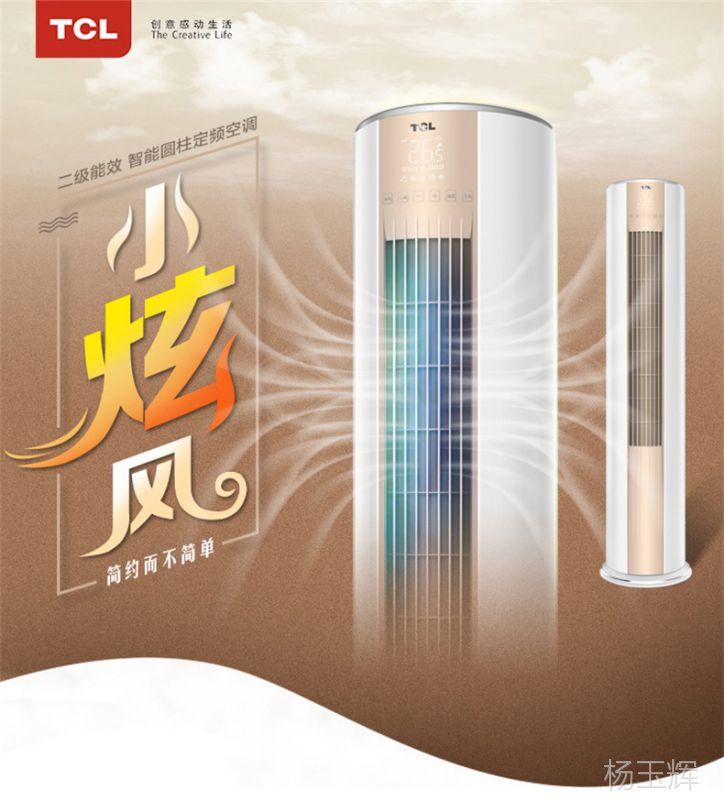 tcl kfrd-51lw/mc11(2) 大2匹立柜式冷暖智能圆柱客厅柜机空调图片