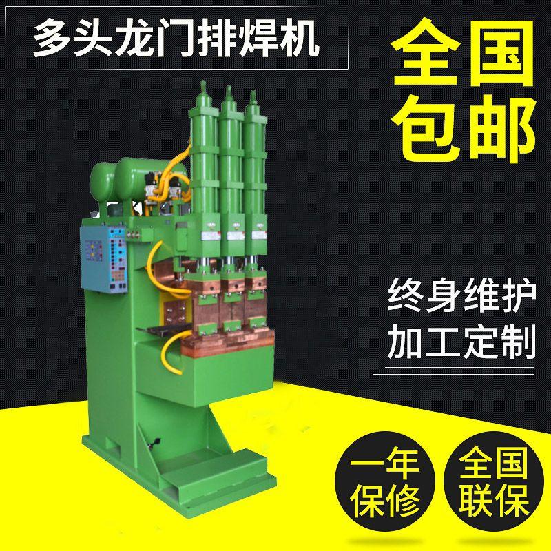 铁线网片全自动多头排焊机